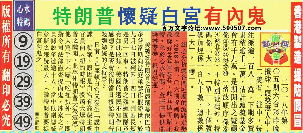 106期:金旺旺信箱彩民推荐→→《貼士都刊在《點碼成金》》