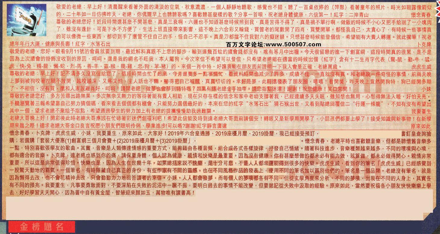 106期:彩民推荐六合皇信箱(紅字:金榜題名)106期开奖结果:11-18-32-23-48-09-T26(鸡/蓝/金)