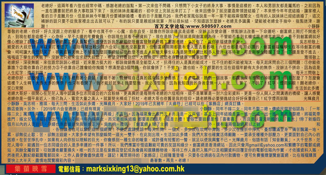 125期:彩民推荐六合皇信箱(紅字:集螢映雪)125期开奖结果:44-19-24-38-39-04-T46(牛/红/木)