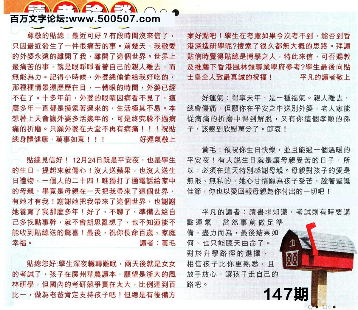 147期:彩民推荐�N信�x者���