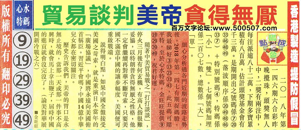 147期:金旺旺信箱彩民推荐→→《���x友的人生�w�》
