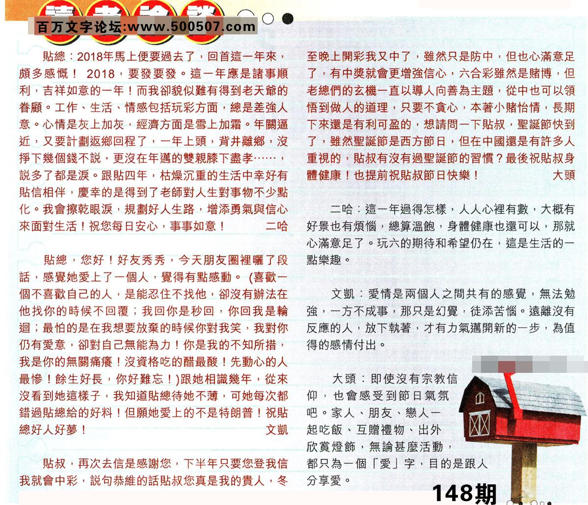 148期:彩民推荐�N信�x者���