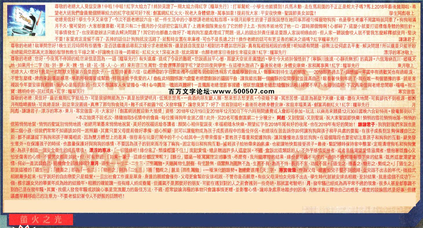 148期:彩民推荐六合皇信箱(�t字:�火之光)148期开奖结果:04-35-17-01-22-23-T37(狗/蓝/水)