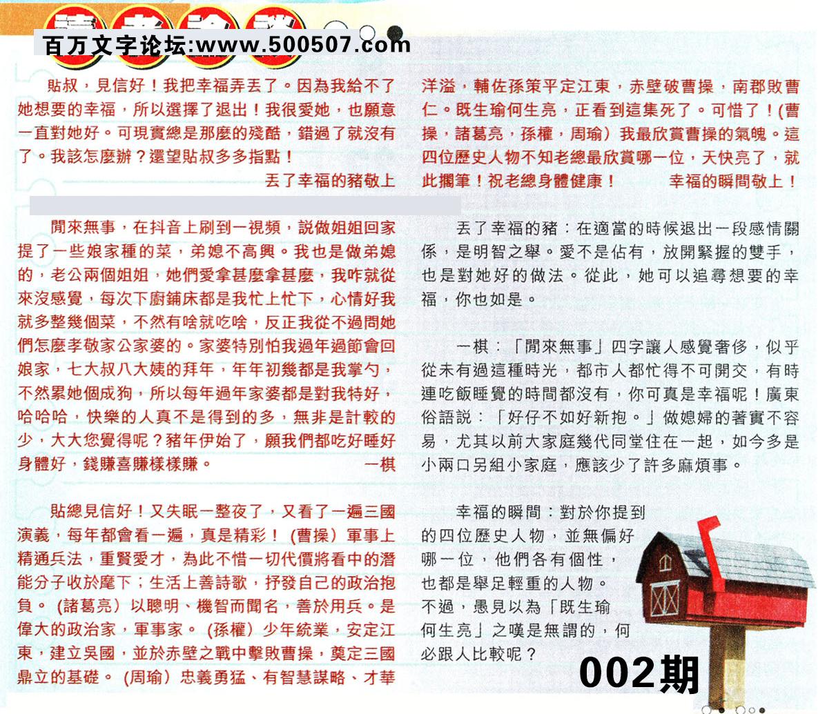 002期:彩民推荐�N信�x者���