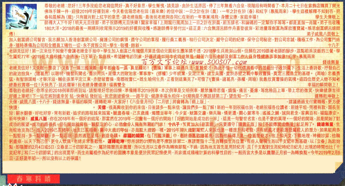 002期:彩民推荐六合皇信箱(�t字:春寒料峭)002期开奖结果:23-13-19-45-16-12-T02(鸡/红/火)