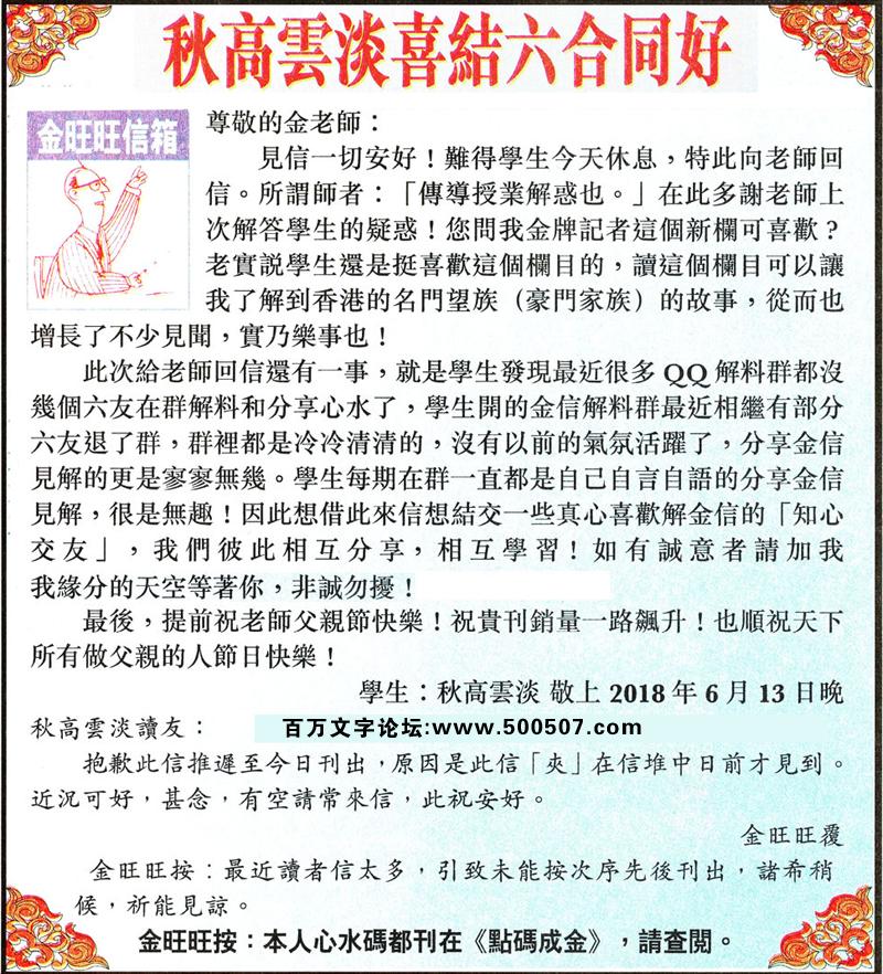 004期:金旺旺信箱彩民推荐→→《秋高�淡喜�Y六合同好》
