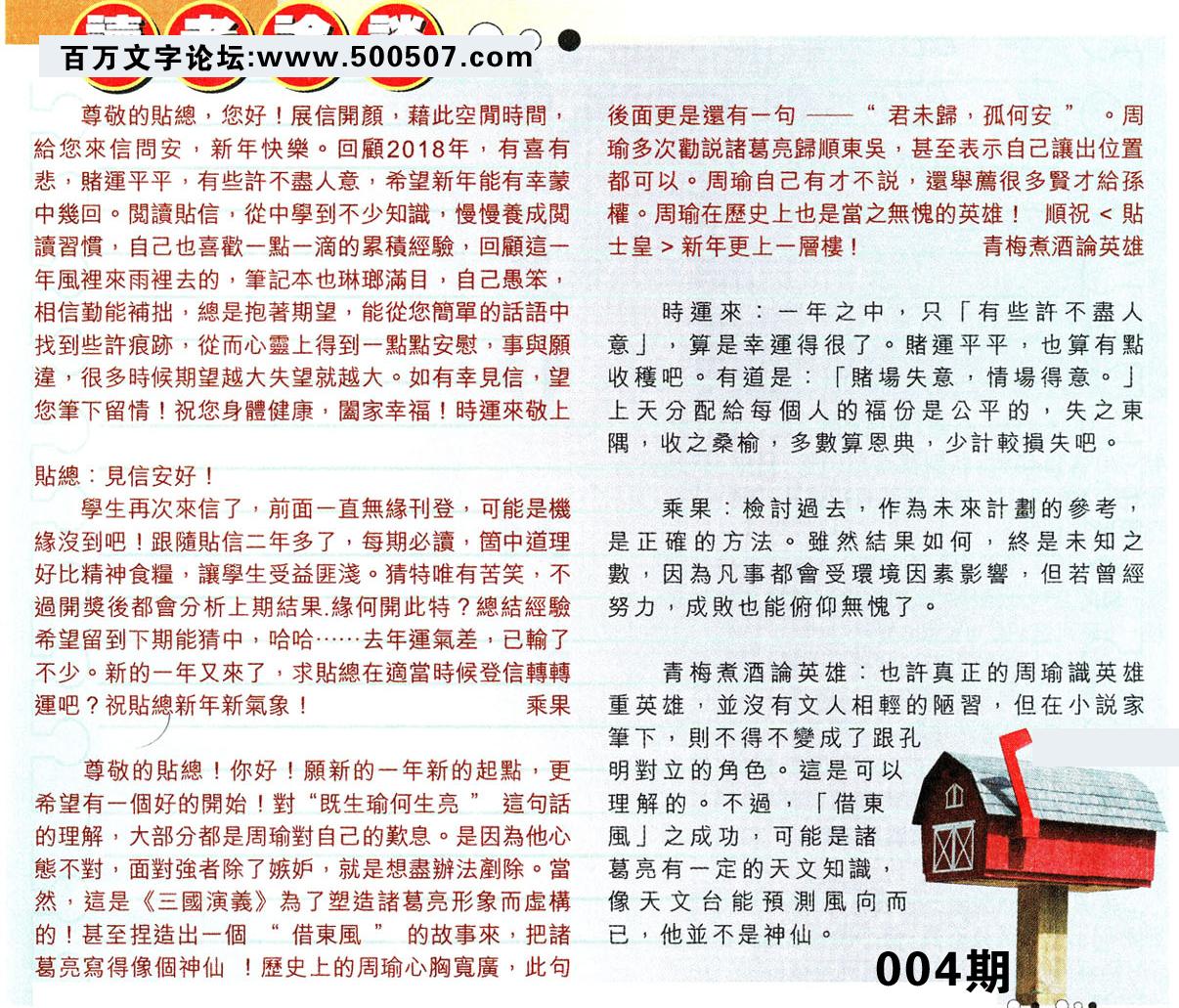 004期:彩民推荐�N信�x者���