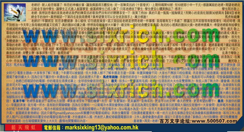 005期:彩民推荐六合皇信箱(�t字:蓝天�w虹)005期开奖结果:35-48-18-37-49-10-T27(猴/绿/金)