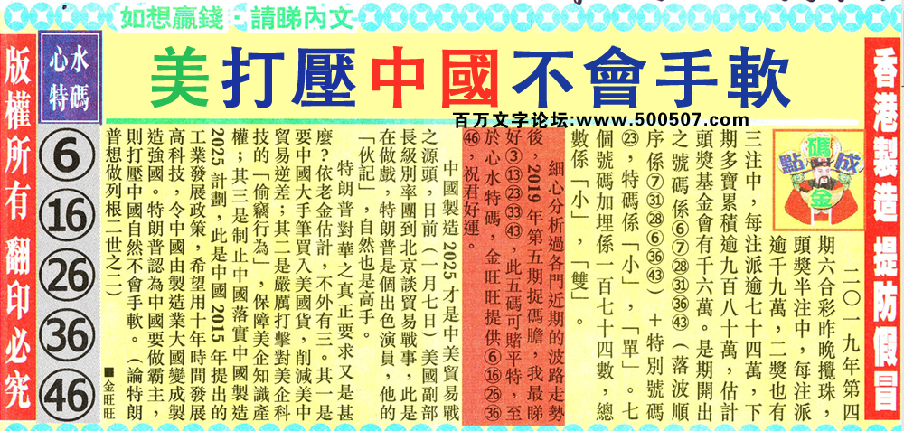 005期:金旺旺信箱彩民推荐→→《凡事看�_些・�T病便可除》