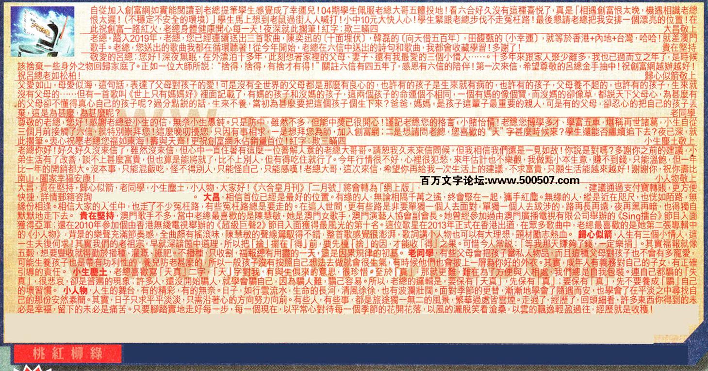 006期:彩民推荐六合皇信箱(�t字:桃�t柳�v)006期开奖结果:44-33-16-17-10-48-T07(龙/红/水)