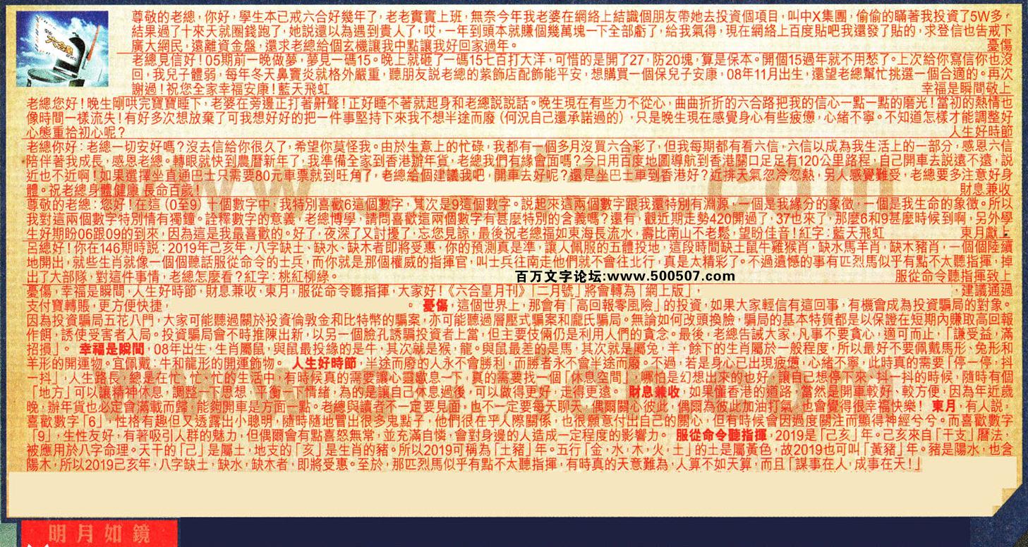 007期:彩民推荐六合皇信箱(�t字:明月如�R)007期开奖结果:16-18-28-35-41-36-T37(狗/蓝/水)