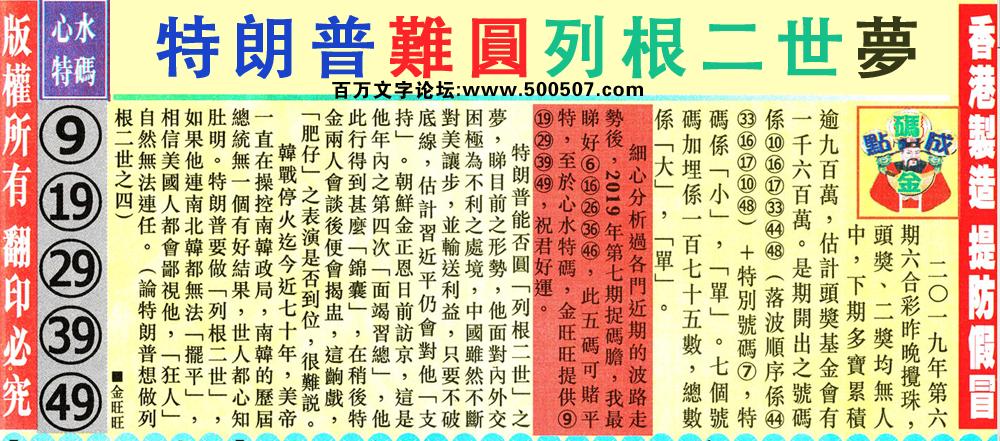 007期:金旺旺信箱彩民推荐→→《六合小孩・一片童真》