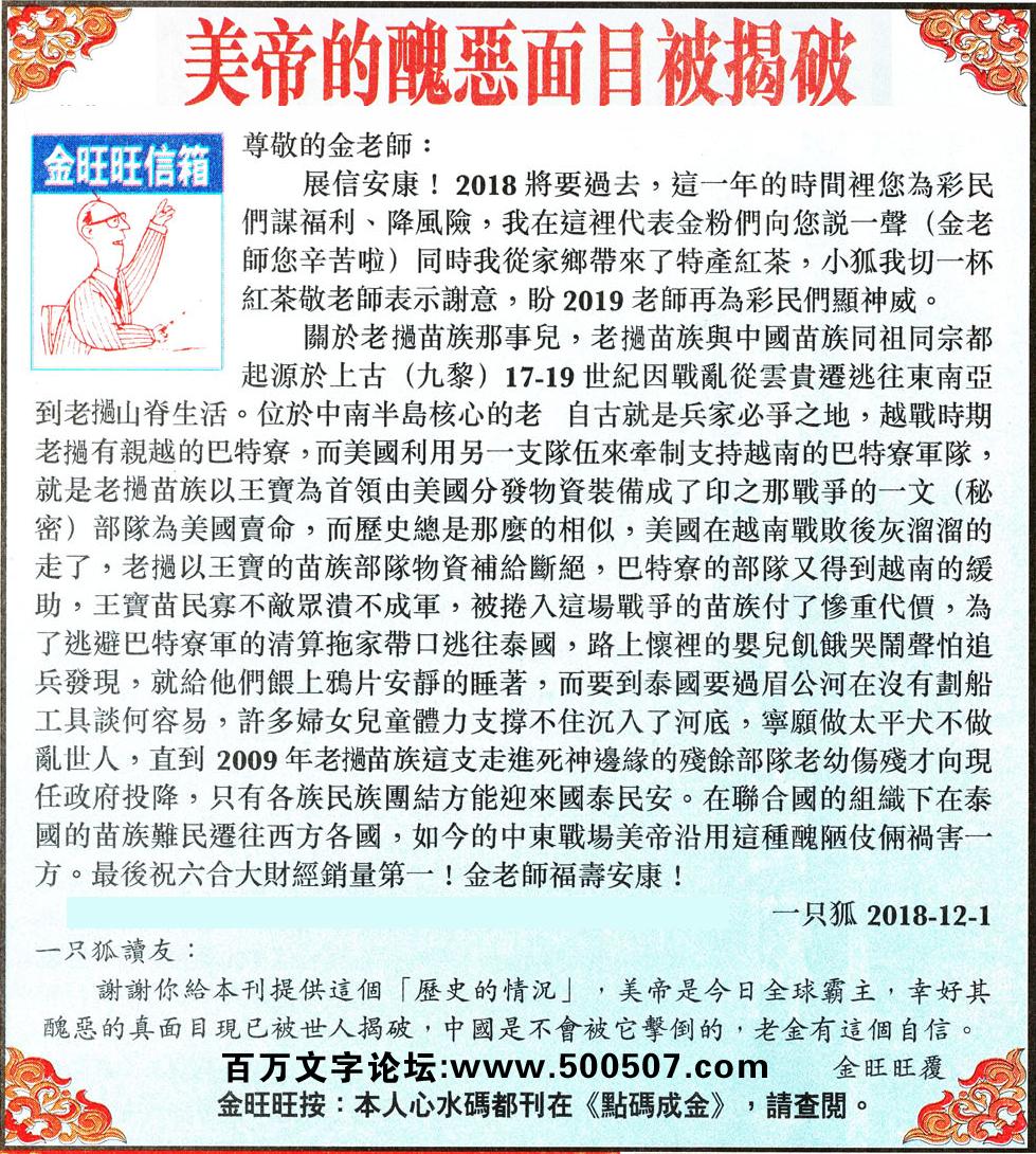 008期:金旺旺信箱彩民推荐→→《美帝的�h�好婺勘唤移啤�
