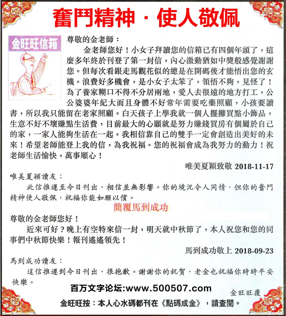 009期:金旺旺信箱彩民推荐→→《�^�Y精神・使人敬佩》
