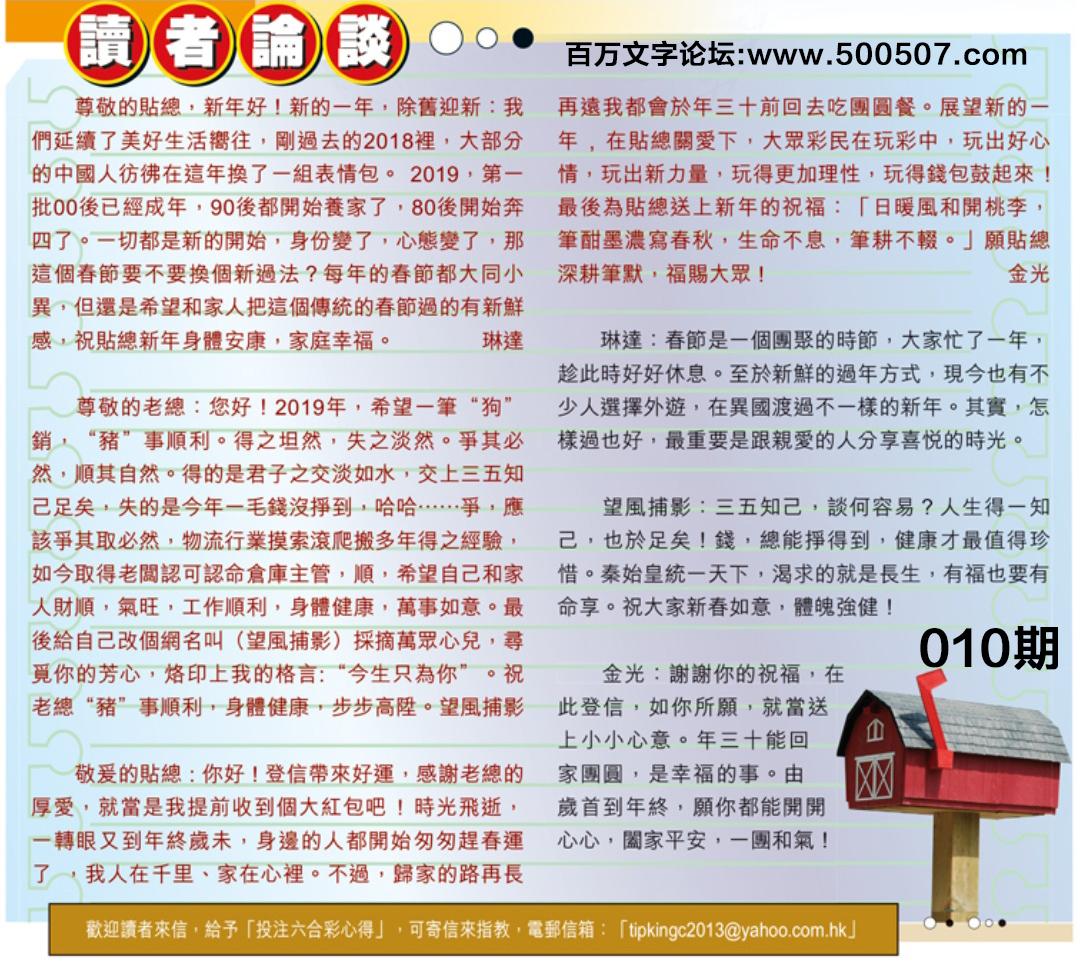 010期:彩民推荐�N信�x者���
