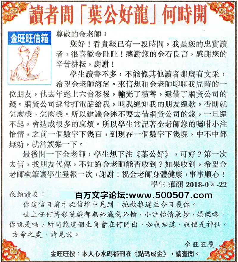 010期:金旺旺信箱彩民推荐→→《�x者��「�~公好��」何�r�_》