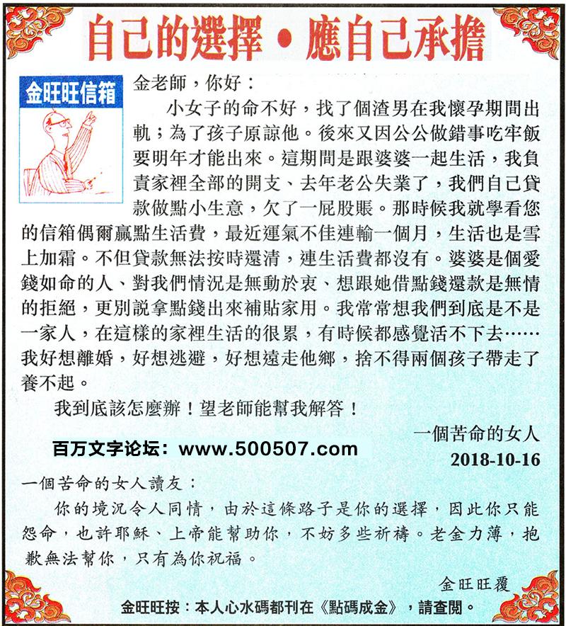 012期:金旺旺信箱彩民推荐→→《自己的�x�瘛��自己承��》