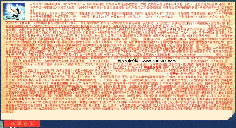 012期:彩民推荐六合皇信箱(�t字:成事在天)012期开奖结果:14-45-03-10-24-32-T29(马/红/土)