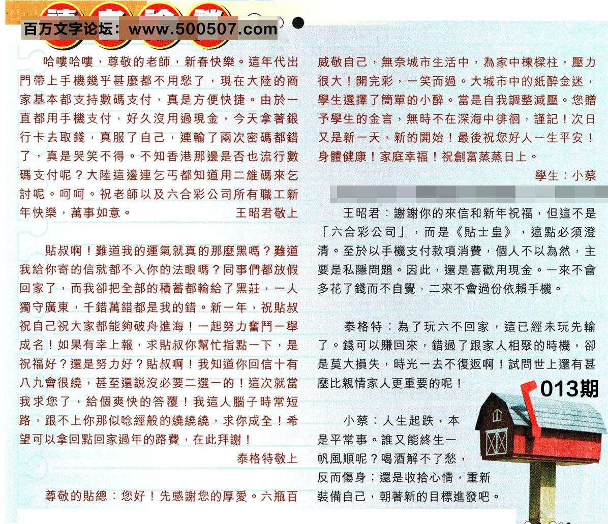 013期:彩民推荐�N信�x者���