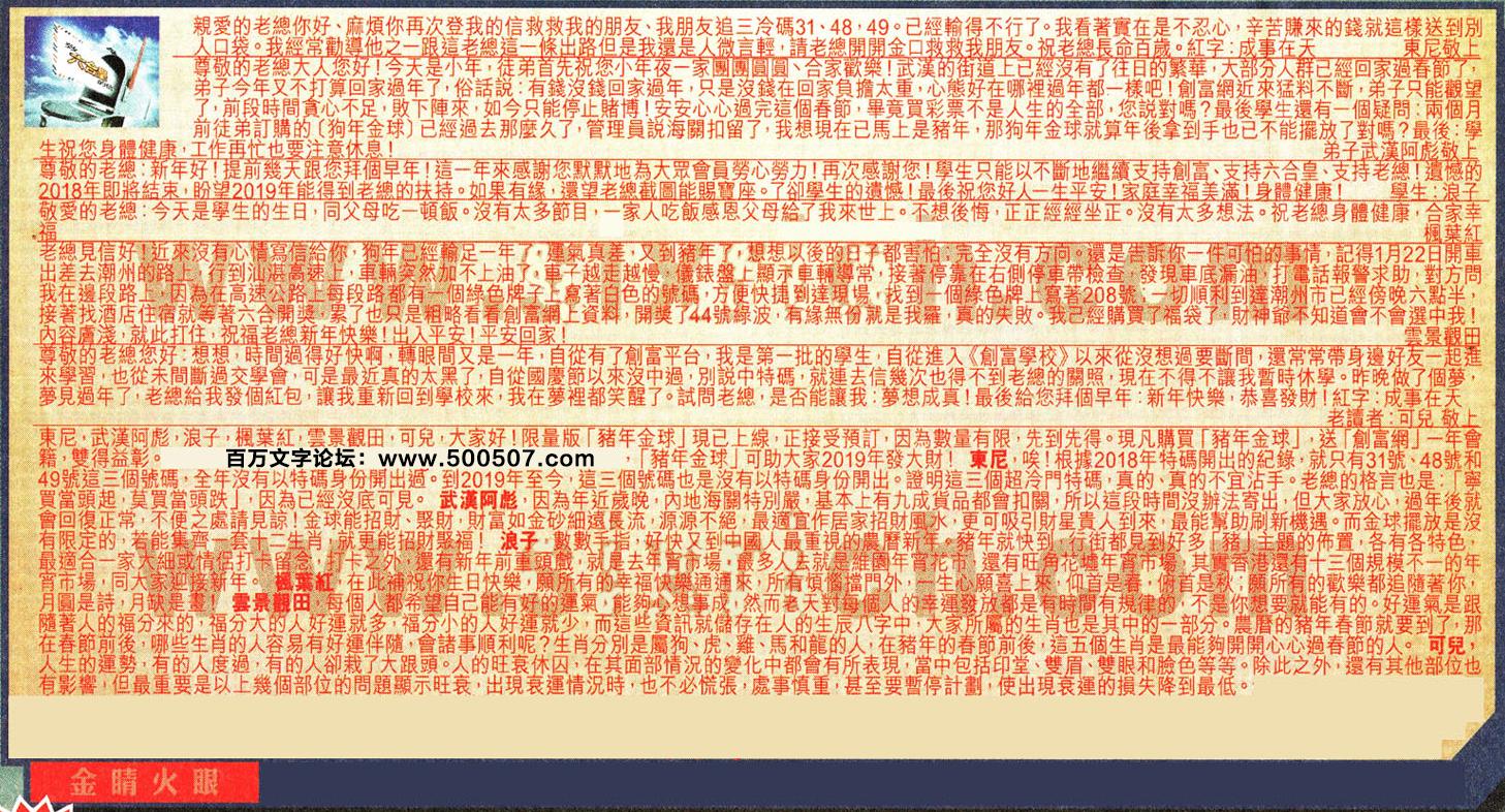 013期:彩民推荐六合皇信箱(�t字:金睛火眼)013期开奖结果:22-26-31-33-41-18-T27(猴/绿/金)