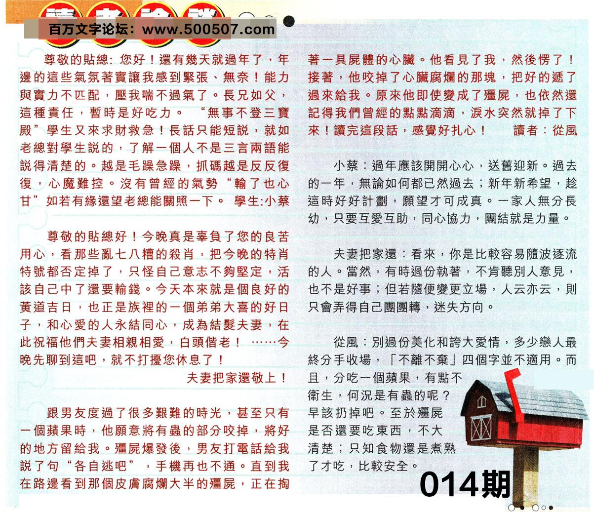 014期:彩民推荐�N信�x者���