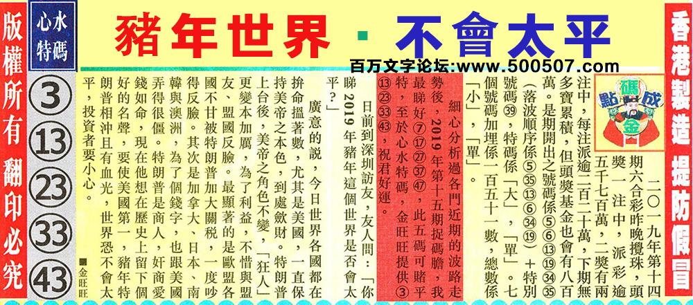 015期:金旺旺信箱彩民推荐→→《年�p人��善�w�H心》