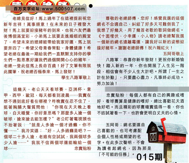 015期:彩民推荐�N信�x者���