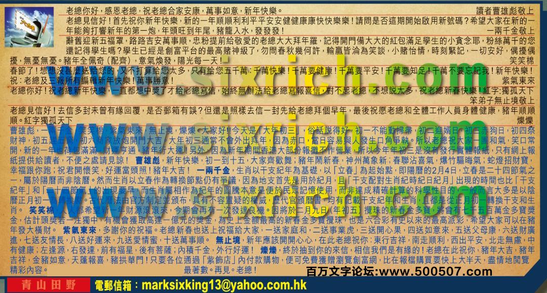 016期:彩民推荐六合皇信箱(�t字:青山田野)016期开奖结果:01-34-39-49-19-29-T43(蛇/绿/土)