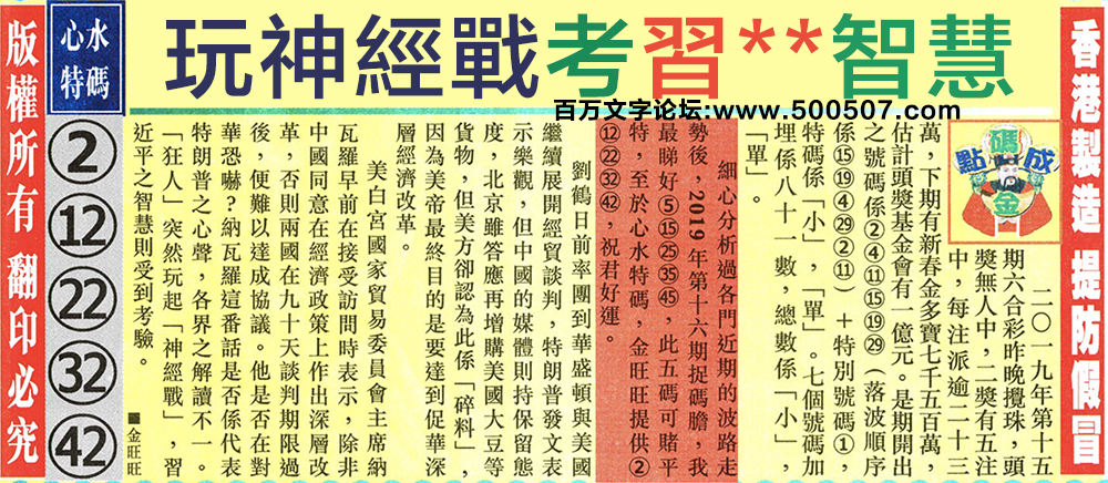 016期:金旺旺信箱彩民推荐→→《苗族文化・融入中原》