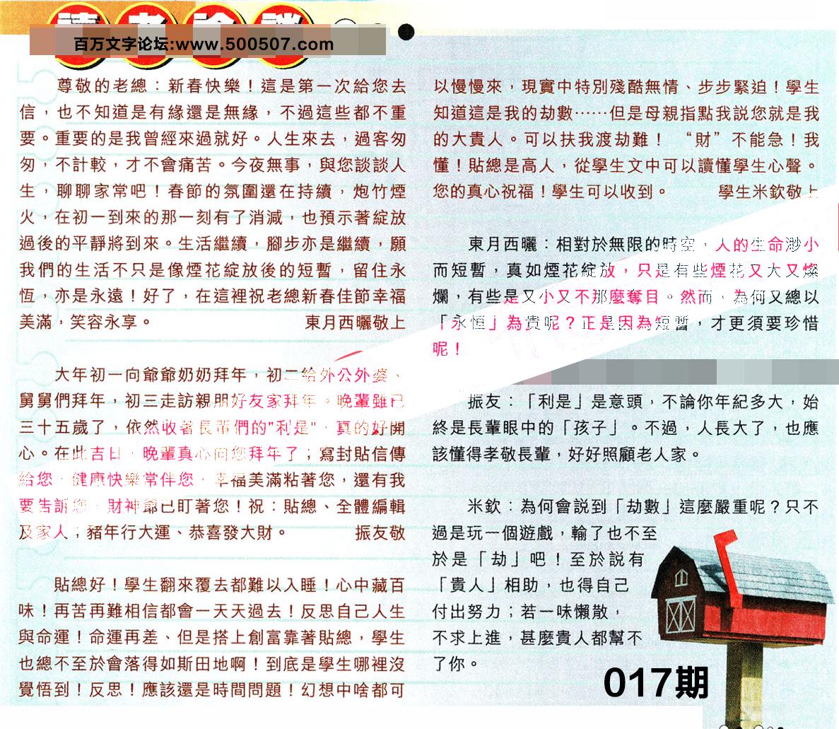 017期:彩民推荐�N信�x者���