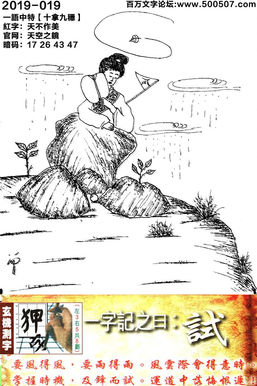 019期跑狗一字�之曰:【�】要�L得�L,要雨得雨。�L��H��得意�r。掌握�r�C,及�h而�。�\道中落悔恨�t!玄�C�y字:《狎》一�Z中特【十拿九�】
