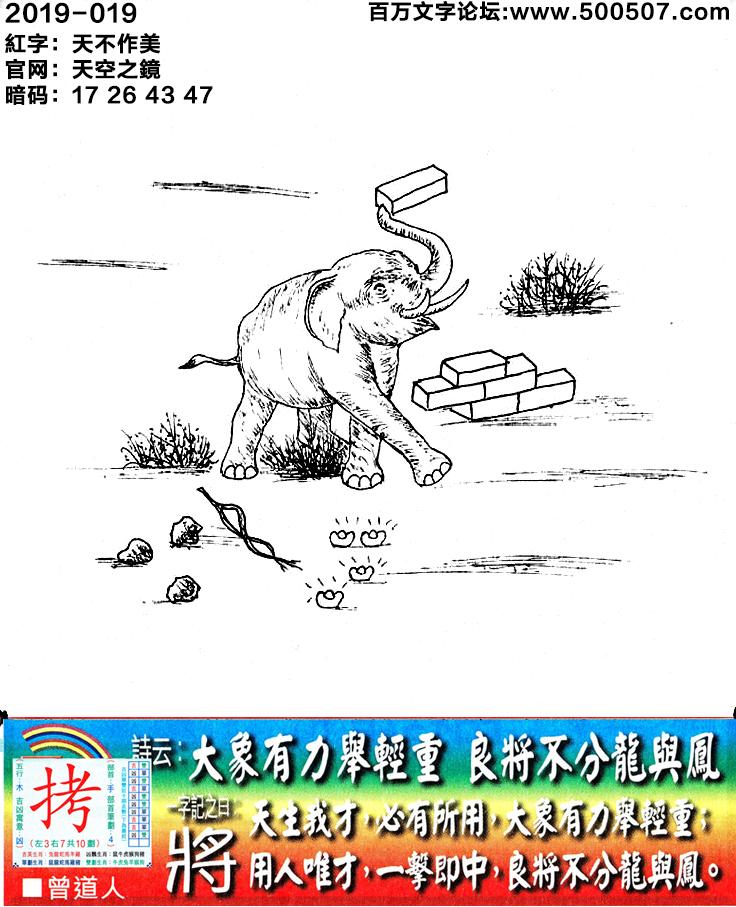 019期老版跑狗一字�之曰:【��】��:大象有力�e�p重,良�⒉环铸��c�P。天生我才,必有所用,大象有力�e�p重;用人唯才,一�艏粗校�良�⒉环铸��c�P。玄�C�y字:《拷》