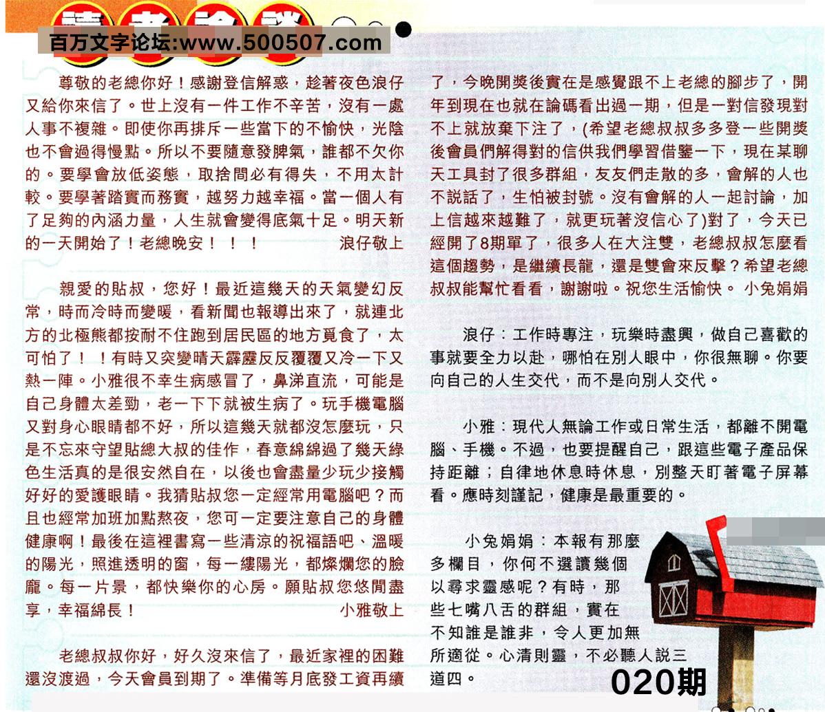 020期:彩民推荐�N信�x者���