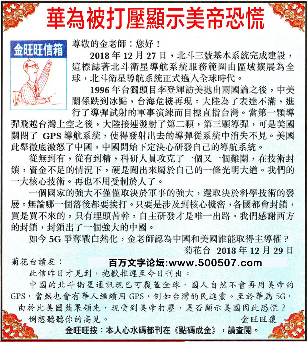 020期:金旺旺信箱彩民推荐→→《�A�楸淮�猴@示美帝恐慌》
