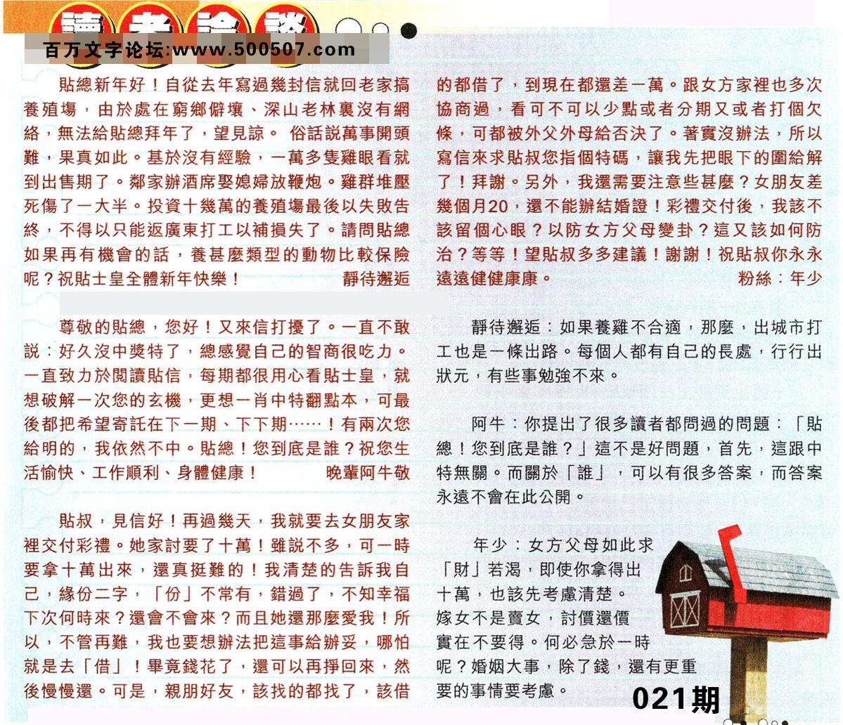 021期:彩民推荐�N信�x者���