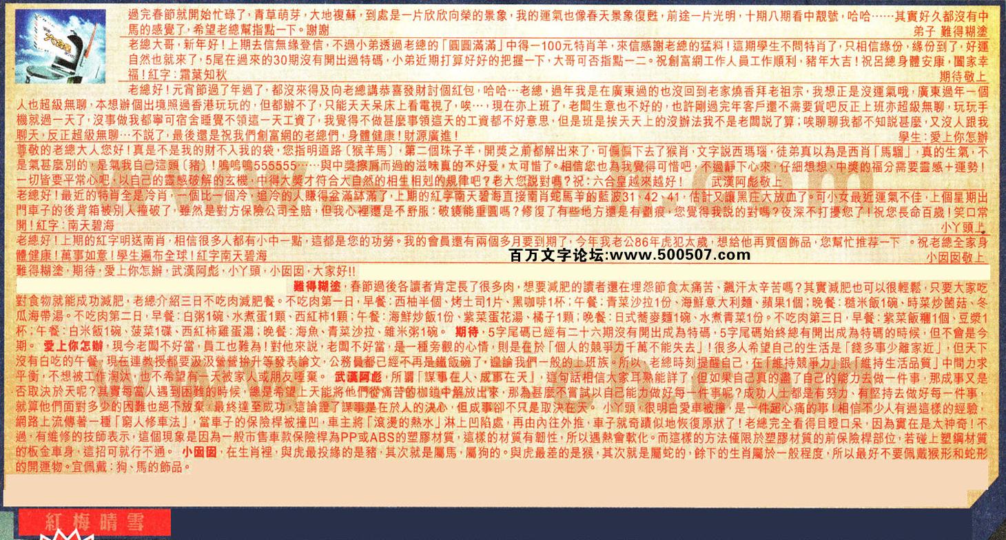 022期:彩民推荐六合皇信箱(�t字:�t梅晴雪)022期开奖结果:14-49-15-33-13-21-T01(猪/红/木)