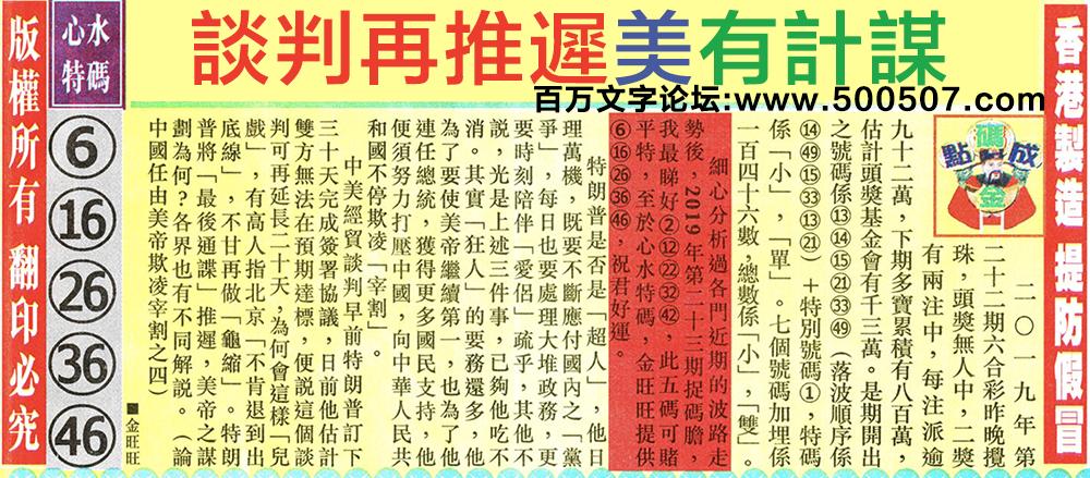 023期:金旺旺信箱彩民推荐→→《知足常�酚��幸福之家》