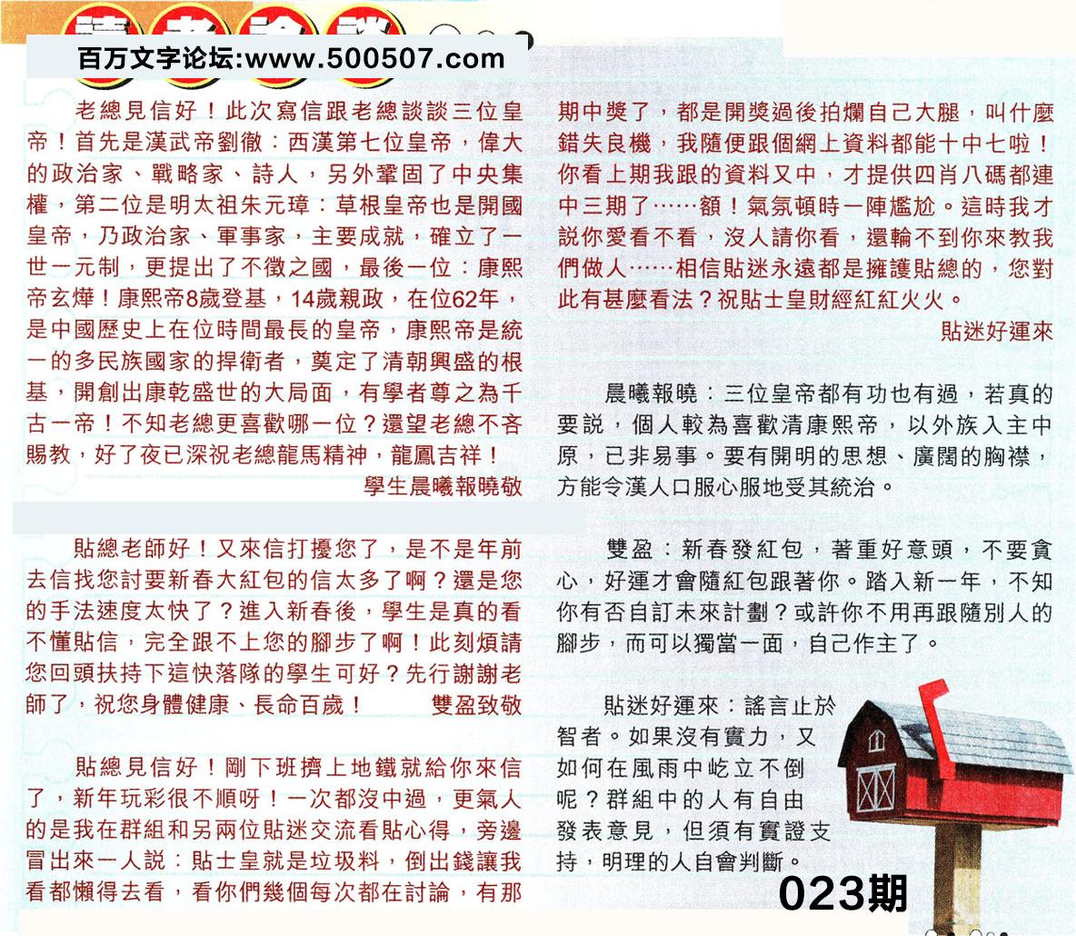 023期:彩民推荐�N信�x者���