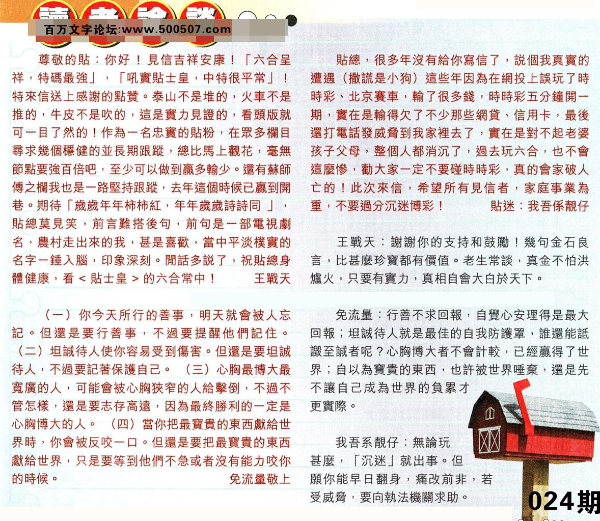 024期:彩民推荐�N信�x者���