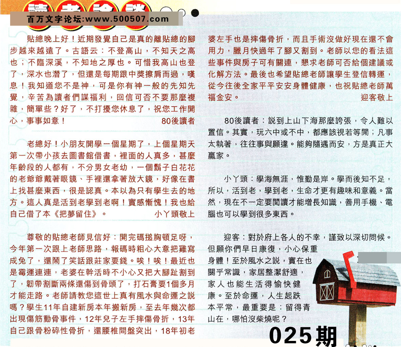 025期:彩民推荐�N信�x者���