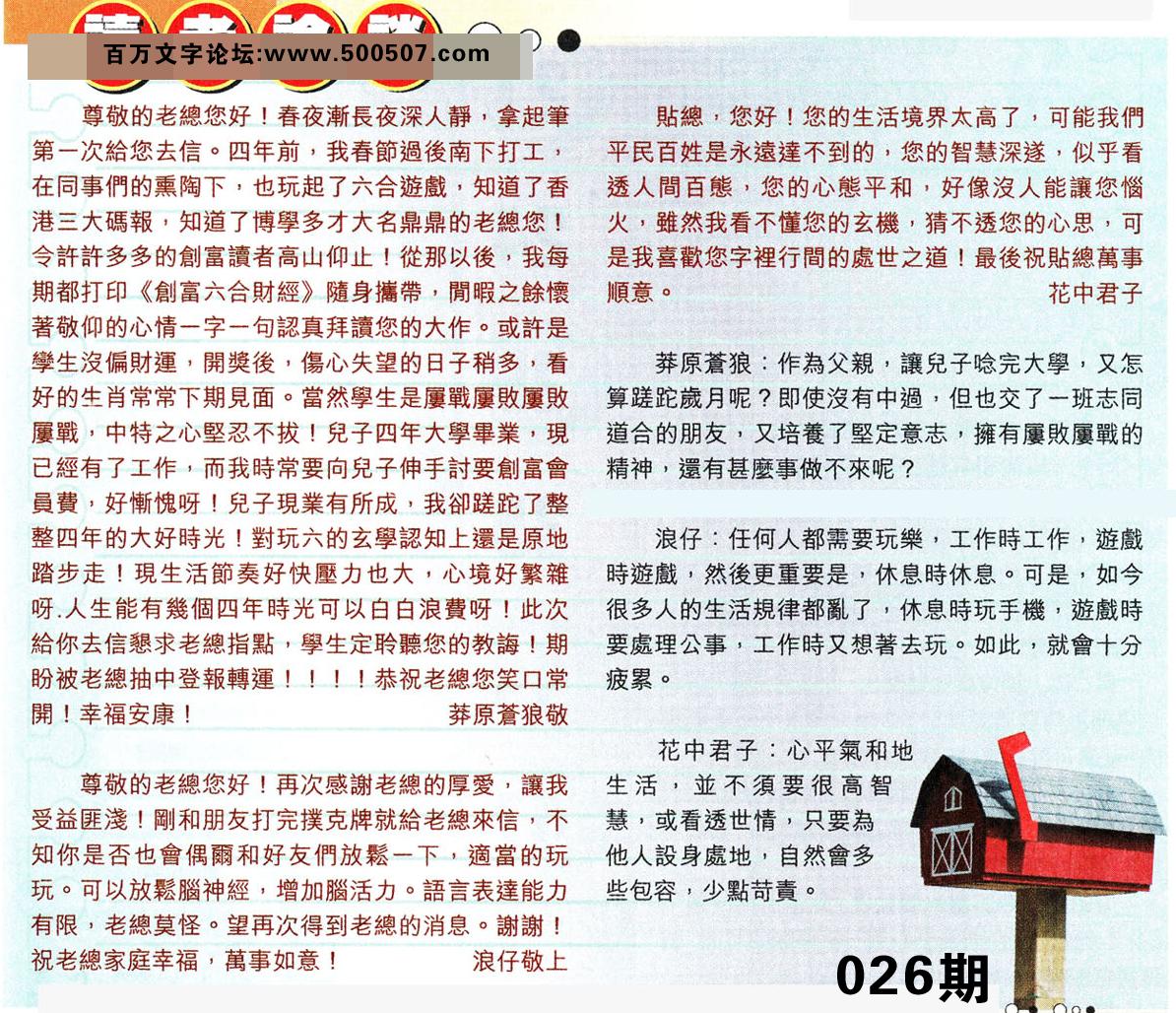 026期:彩民推荐�N信�x者���