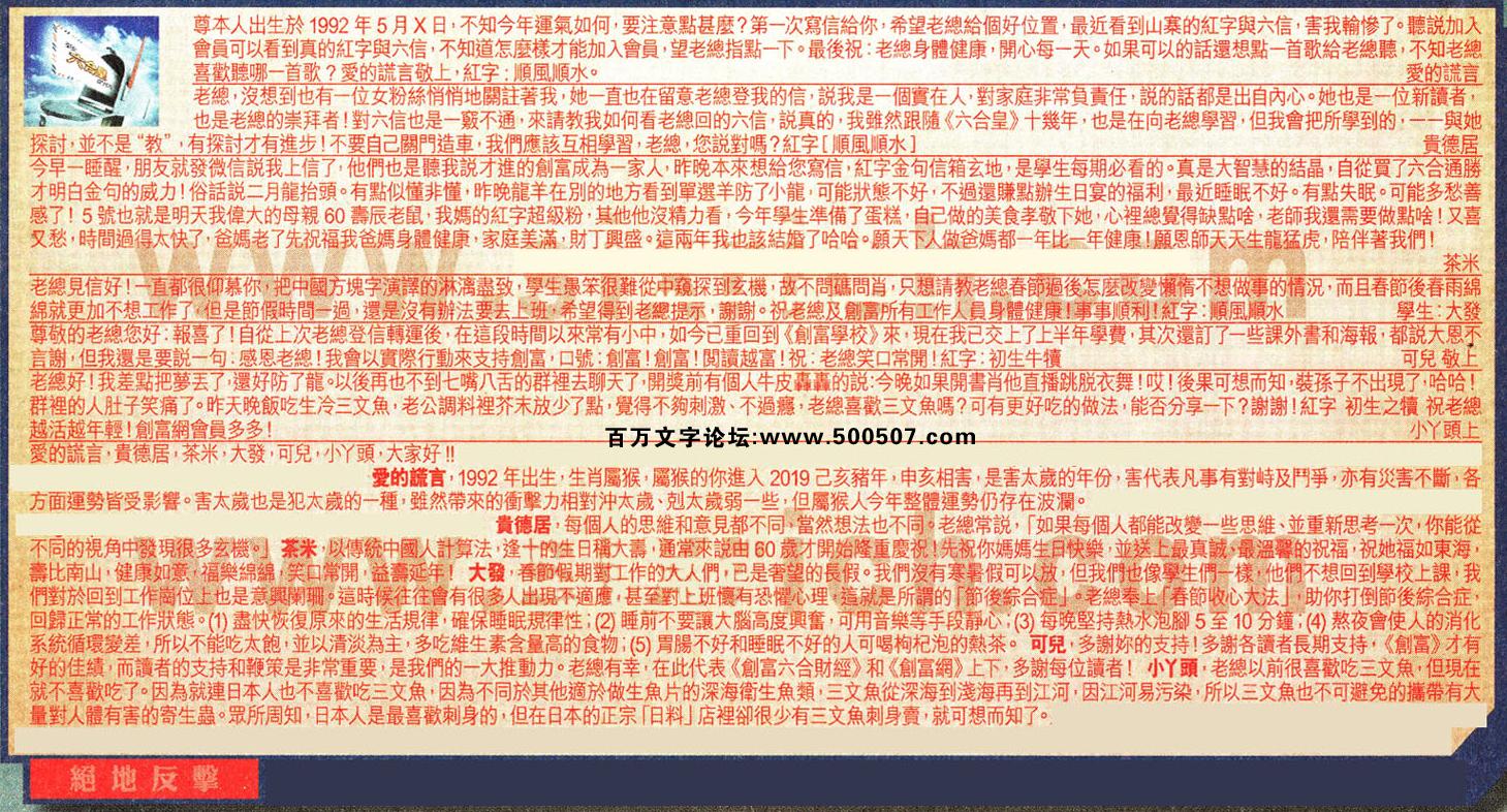 027期:彩民推荐六合皇信箱(紅字:絕地反擊)027期开奖结果:15-08-17-23-39-44-T40(猴/红/木)