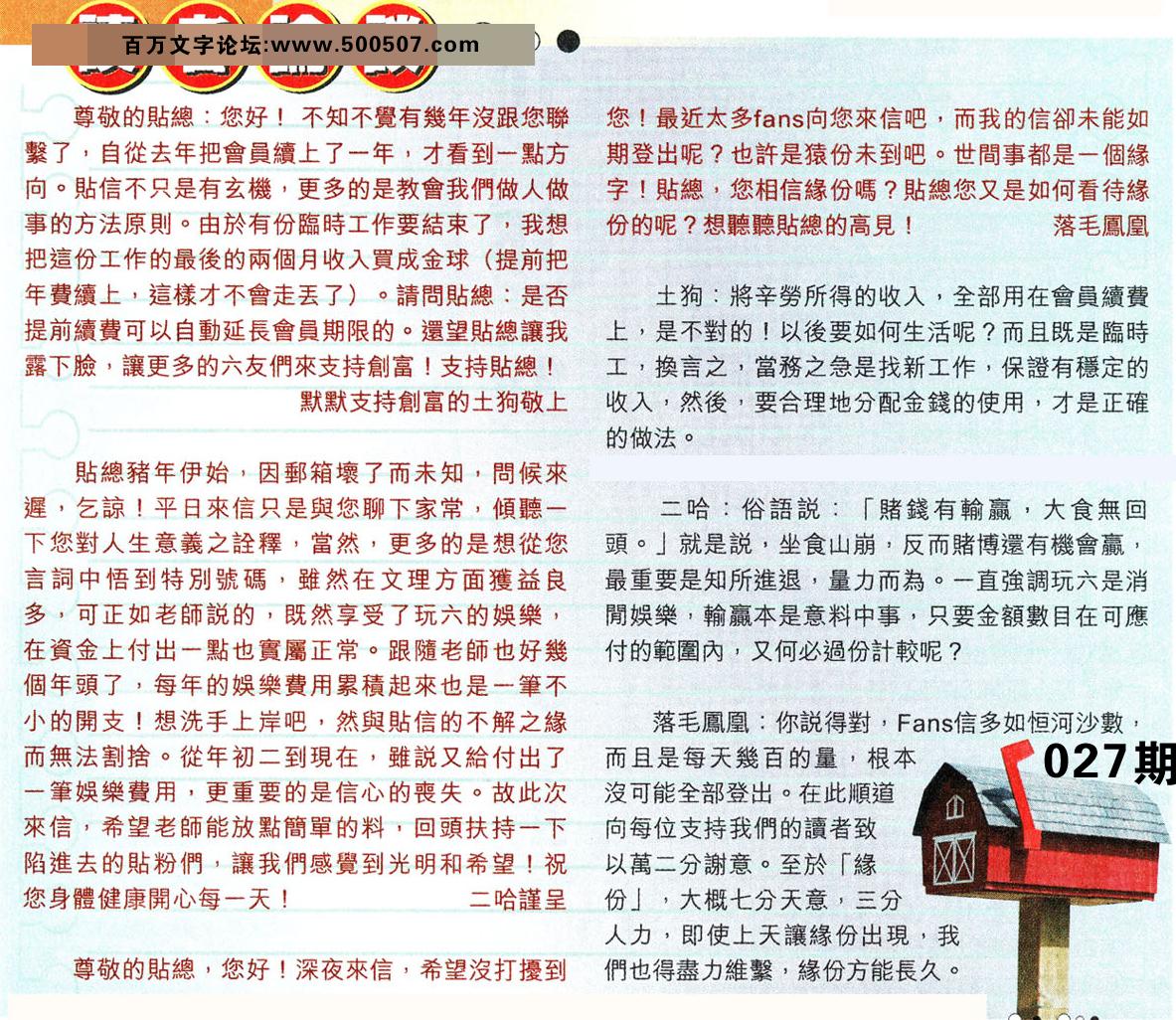 027期:彩民推荐�N信�x者���
