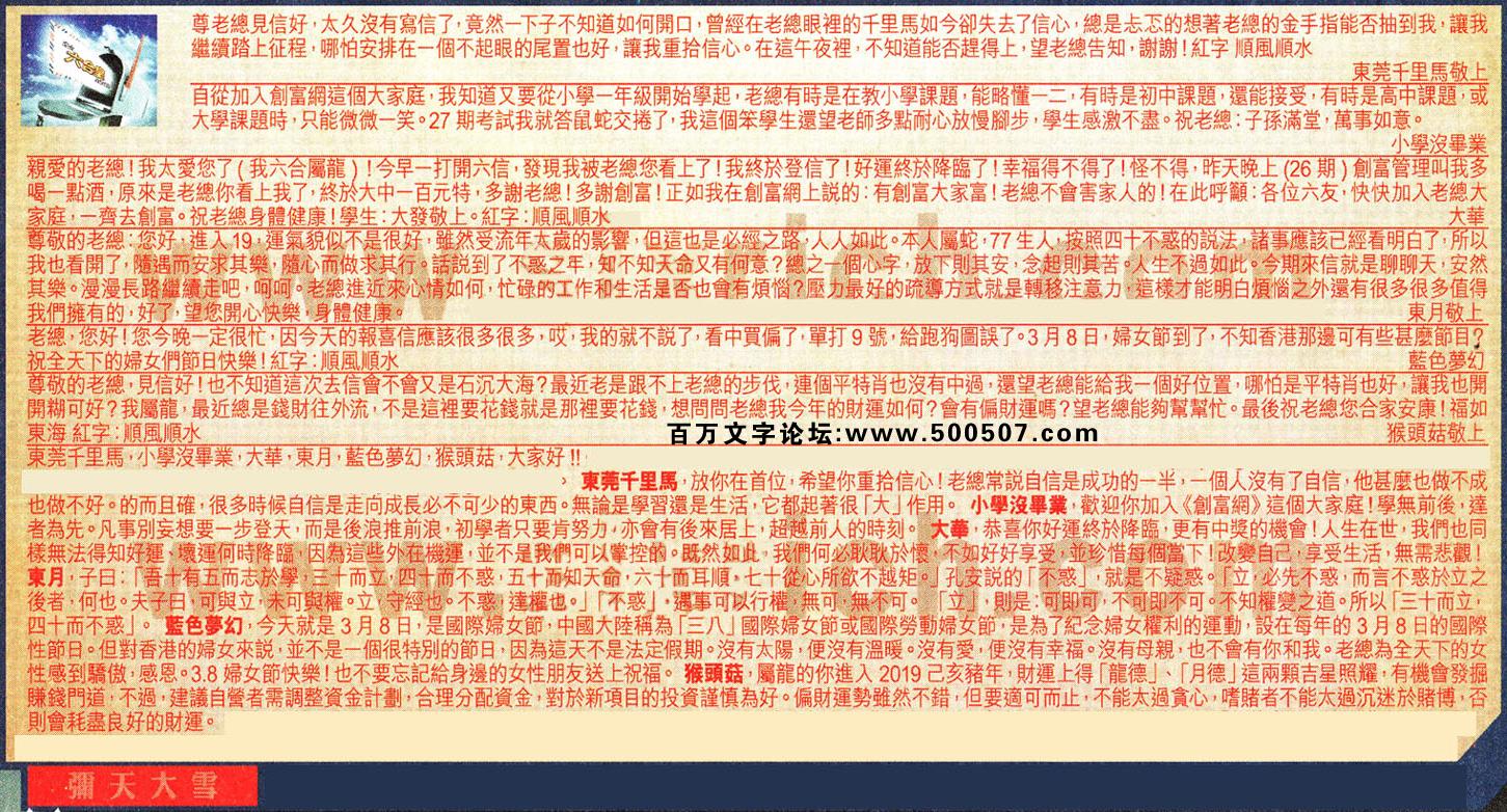 028期:彩民推荐六合皇信箱(紅字:彌天大雪)028期开奖结果:13-32-46-34-41-35-T30(马/红/土)