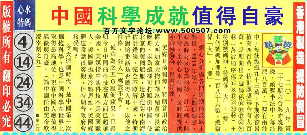 028期:金旺旺信箱彩民推荐→→《美����p・打�褐��》