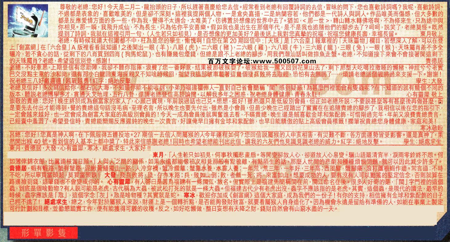 029期:彩民推荐六合皇信箱(�t字:形�斡半b)029期开奖结果:33-38-47-27-06-21-T46(虎/红/水)