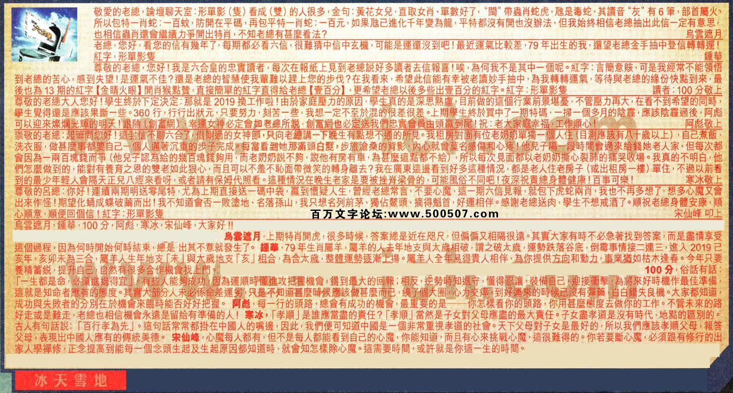030期:彩民推荐六合皇信箱(�t字:冰天雪地)030期开奖结果:28-40-10-04-43-25-T39(鸡/绿/木)