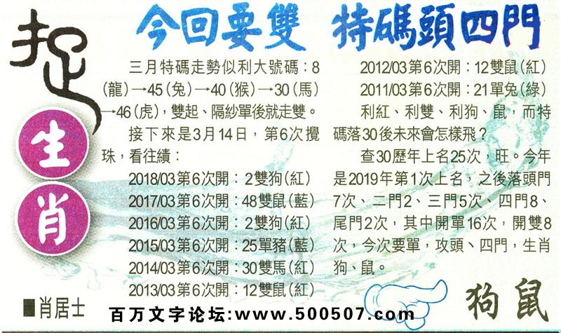 030期:相入非非/捉生肖/七星图/好图乐翻天/藏宝图/发财玄机图/跑狗图/蛇蛋图/彩民提供