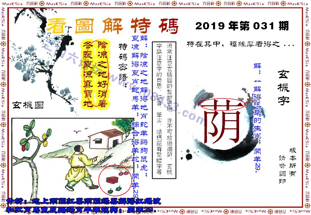 032期:马会内幕原创→〖看图解特码〗