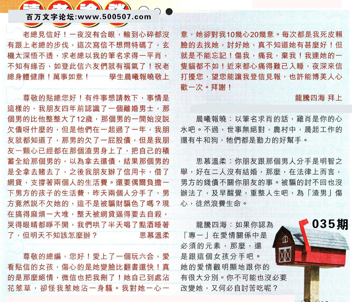 035期:彩民推荐�N信�x者���